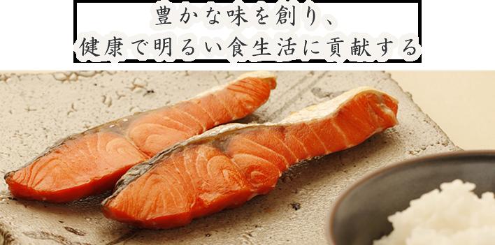 豊かな味を創り、健康で明るい食生活に貢献する