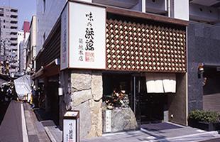 味の浜藤 築地本店
