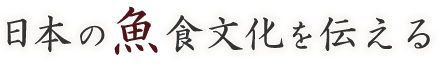 日本の魚食文化を伝える