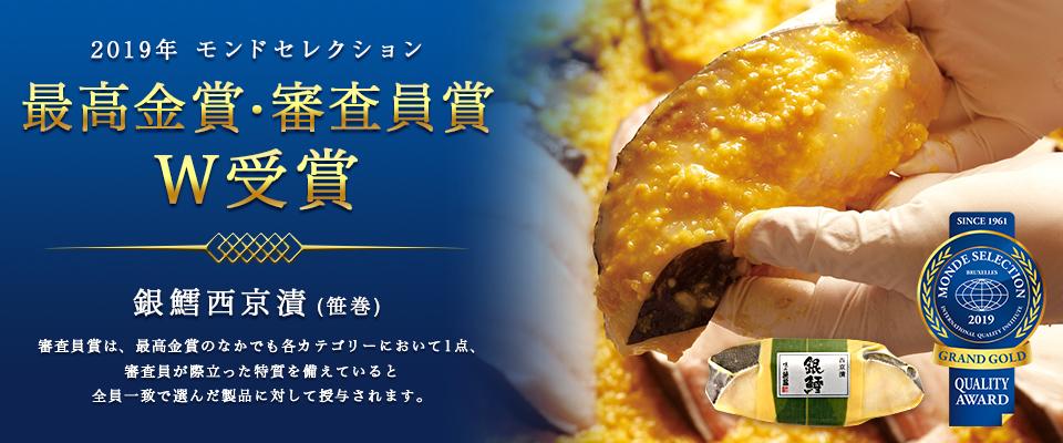2019年モンドコレクション最高金賞・審査員賞W受賞 銀鱈西京漬