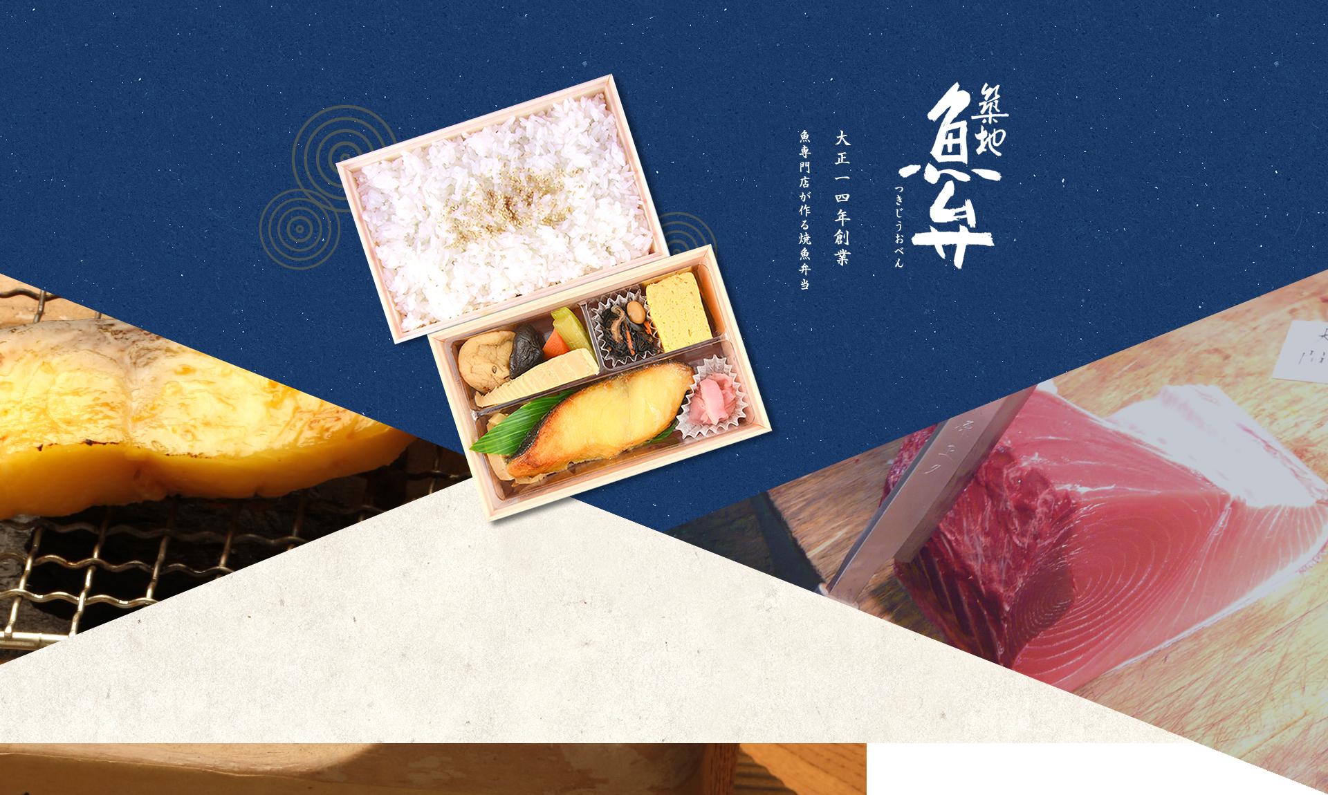 築地魚弁 つきじうおべん 大正14年創業 魚専門店が作る焼魚弁当