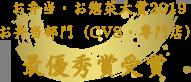 お弁当・お惣菜大賞2019 お弁当部門(CVS・専門店)最優秀賞受賞