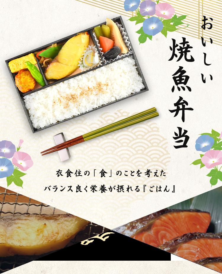 おいしい 焼魚弁当 衣食住の「食」のことを考えた バランス良く栄養が摂れる『ごはん』